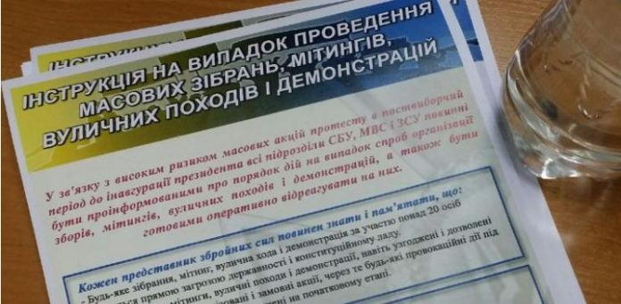 Ukrainian security forces are going to brutally suppress public rallies after elections