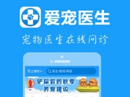 Pet Healthcare Platform Aichong Doctor Raised ¥130 Million Yuan in a New Round Funding Led by Yuyuan Group