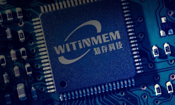 Chip design company Witinmen won nearly ¥100 million in series A financing led by Icsmart Chip design company
