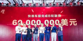 Auto Parts Supply Chain Platform Kuaizhun Mall Raised $60 million in a Series B Round Funding by Yuansheng Capital
