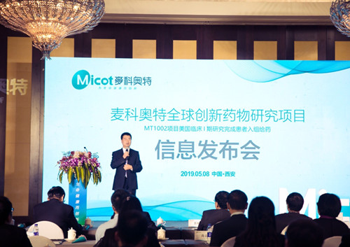 China Pharmaceutical Technology Company MICOT Raised ¥115 Million in Series Pre-A Round Funding