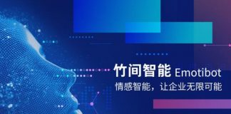 China's AI Technology Company Emotibot Raised $45 Million in a Series B+ Round Funding Led by V Fund and Lingfeng Capital