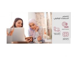 Crescent Petroleum and Edraak Launch Work Skills Online Courses That Aim To Reach 500,000 Youth in the Region