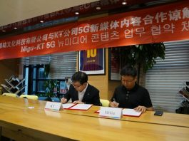 Migu of China Mobile Signed a MoU with KT on 5G New Media Content Cooperation