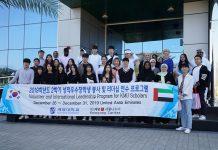 AURAK Hosts Visit by South Korean Students