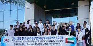 AURAK Hosts Visit by South Korean Students